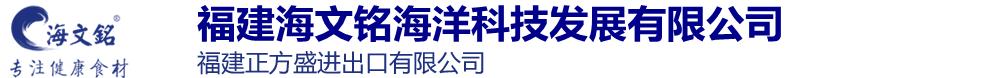 福建海文铭海洋科技发展有限公司